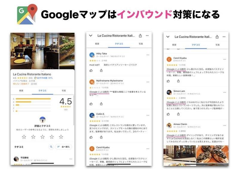 【MEO対策入門編】Googleマイビジネス・マップで店舗集客講座の画像