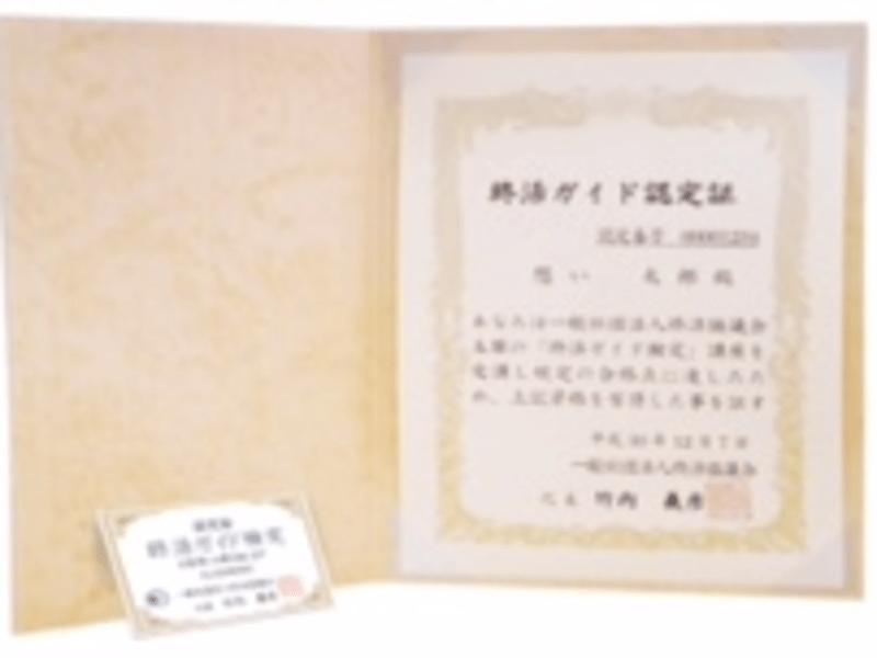 終活ガイド検定 【知って「得」情報満載で賢く身につく】の画像
