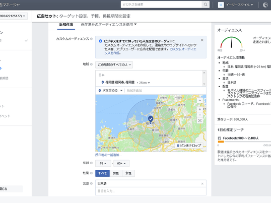 ★初心者向け★Facebookページ運用・有料広告活用講座の画像