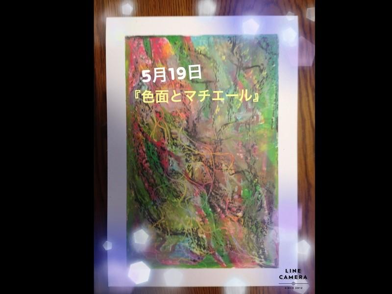 クリニカルアート『春夏コレクッション2019』4回シリーズ開講の画像