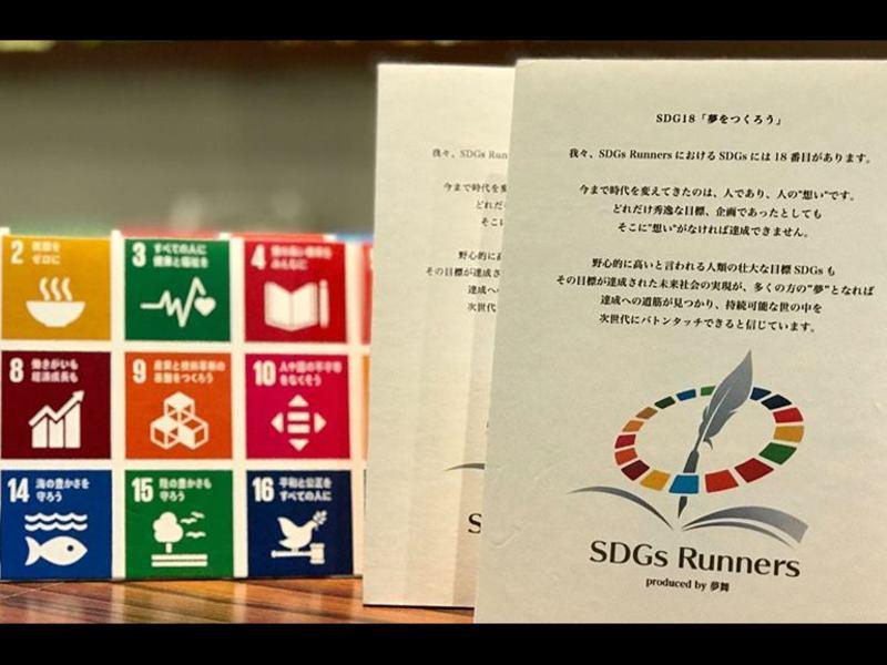 SDGsビジネス勉強会 in大阪商工会議所 日本初を身近なことからの画像