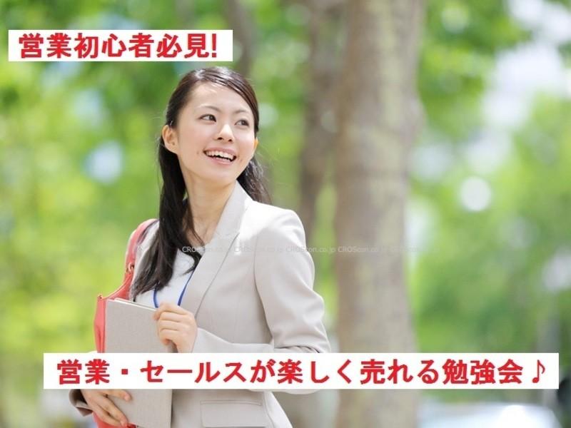 ~営業初心者必見!~営業・セールスが楽しく売れる勉強会の画像