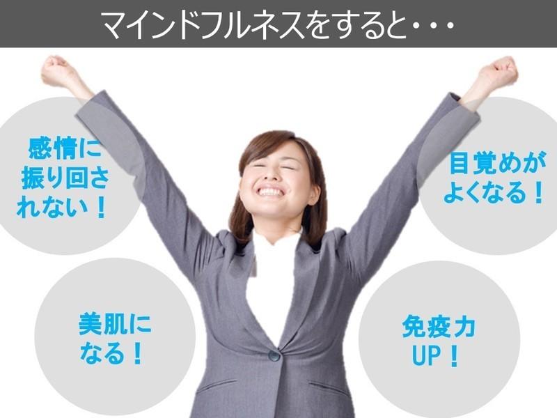 【超簡単・初心者】毎日続けるためのマインドフルネス講座の画像