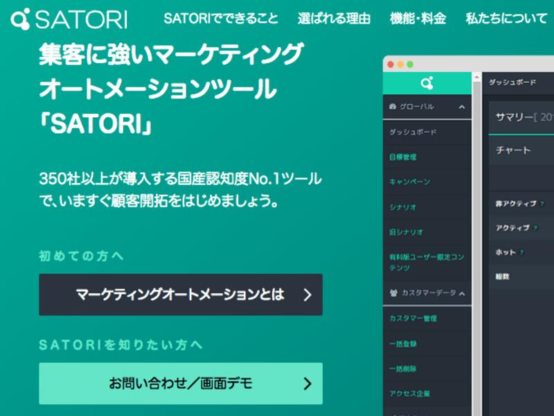 SATORI×inglow マーケティングオートメーションセミナーの画像
