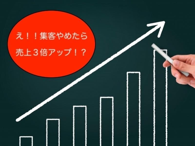 ブログ・SNS集客やめて売上3倍!?非常識な売上アップ術を大公開!の画像