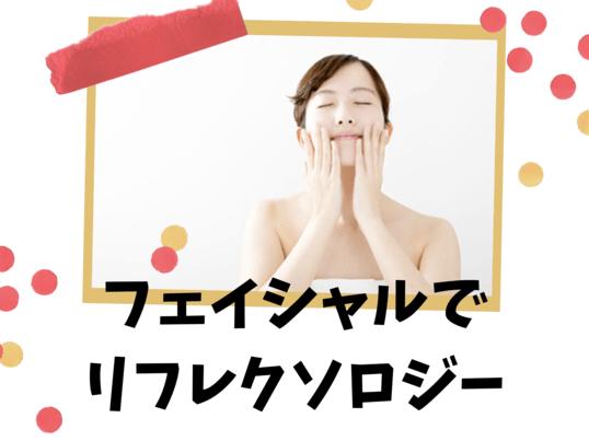 【マンツーマン】おこもり美容〜セルフエステにチャレンジしよう〜の画像