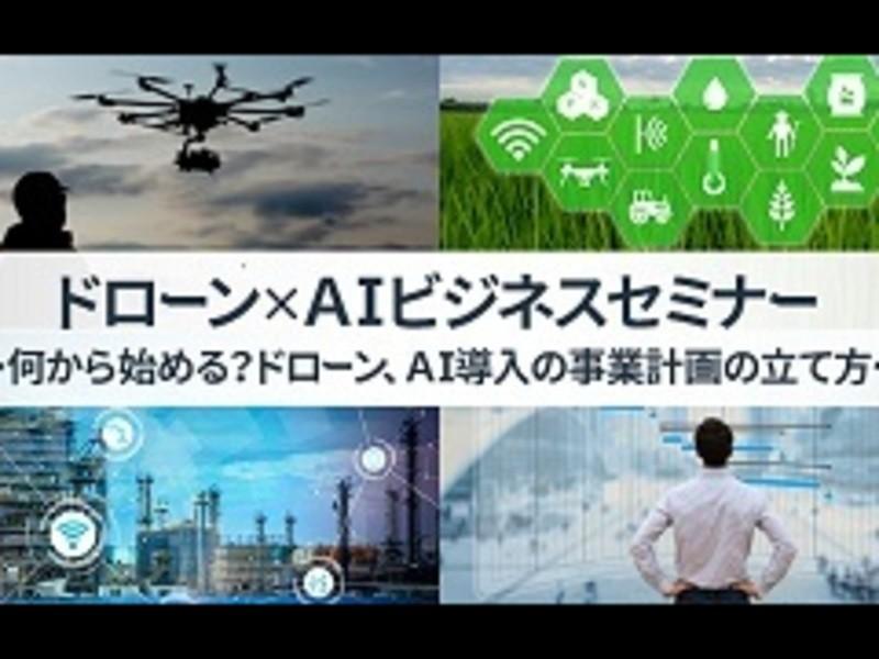 「ドローン(無人機)×AI導入のトリセツ」の画像