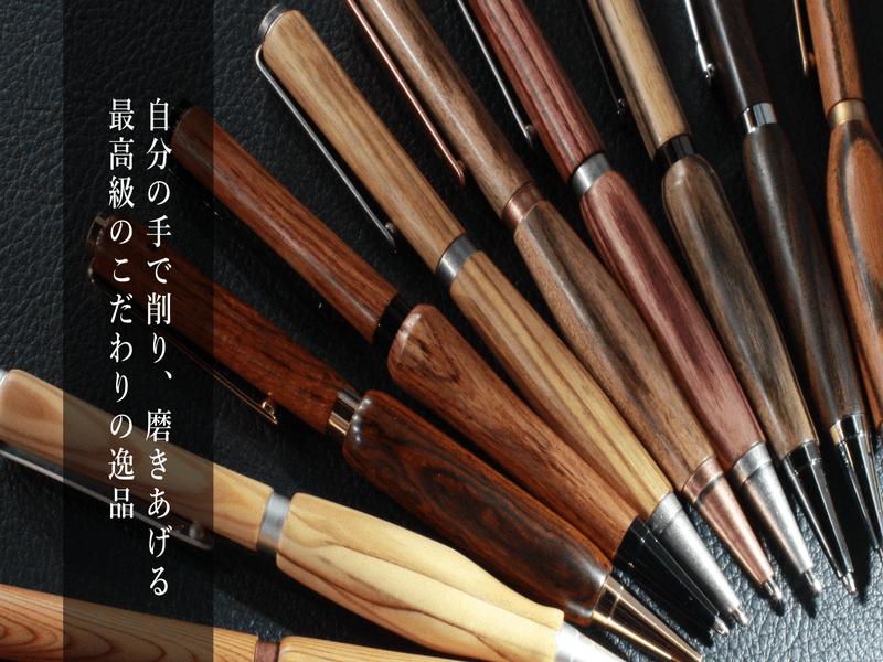 世界で1本のオリジナル高級木製ペンorシャープペン作りの画像