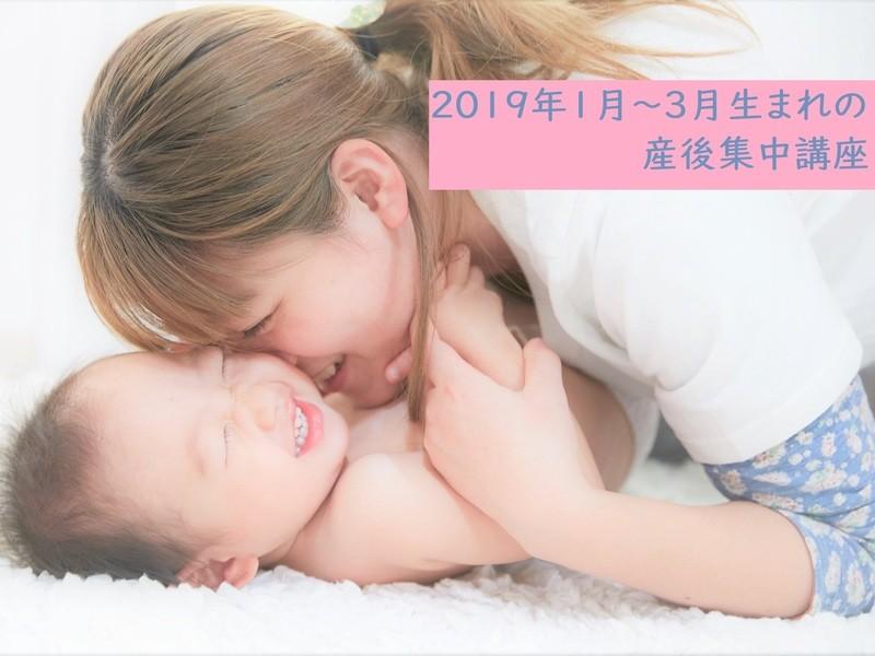 💛美活ママ💛産後2か月集中講座_大森駅前_7月スタート!の画像