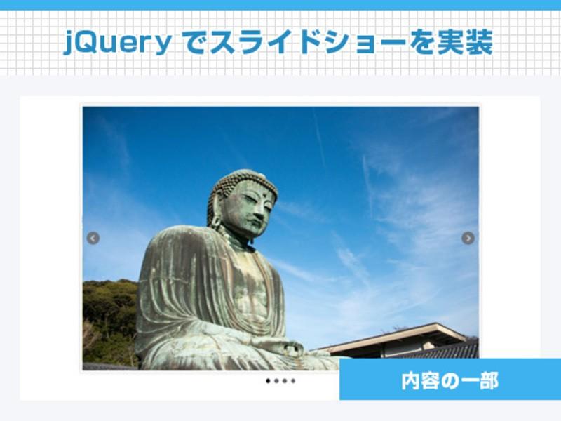 【1日集中】JavaScript&jQuery入門ブートキャンプの画像