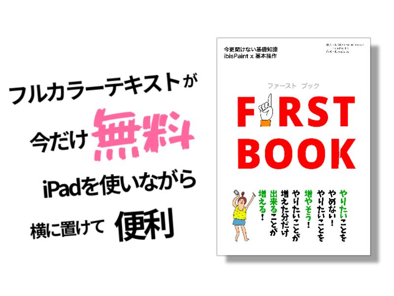 iPad☆デジタルイラスト超初心者の方の為の講座です!の画像