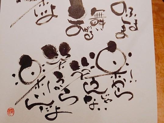 ストレス発散🎵あっという間に筆文字作家のように描けますの画像