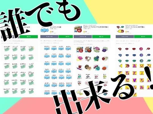 【大人気】マンツーマンLINEスタンプ制作〜販売までフルサポート!の画像