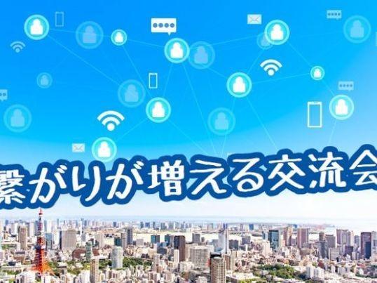 交流会イベントの主催の仕方の画像