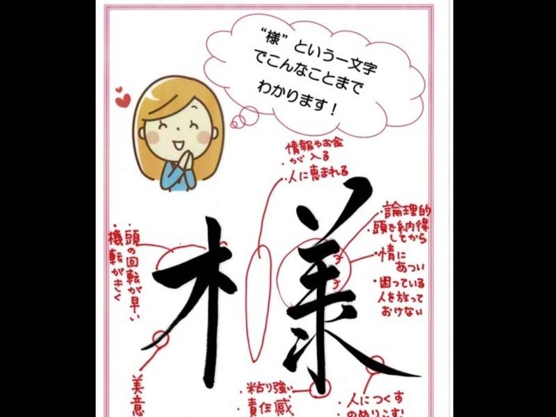 テーマ月替わりの筆跡心理学ミニセミナー&筆跡診断の画像