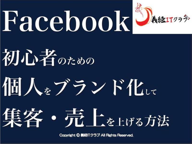Facebook初心者が個人をブランド化してファンが増える講座!の画像
