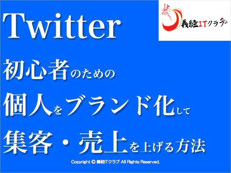 Twitter初心者が個人をブランド化してファンが増える講座!の画像