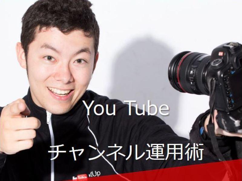 初心者がYouTubeチャンネルを運用できるようになる講座!の画像