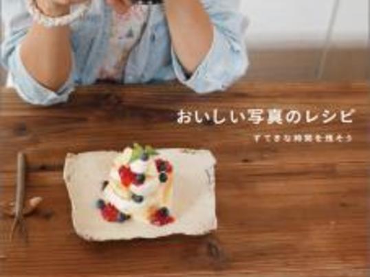 デジカメ商品写真撮影入門セミナー「基礎知識編」(東京:青山)の画像