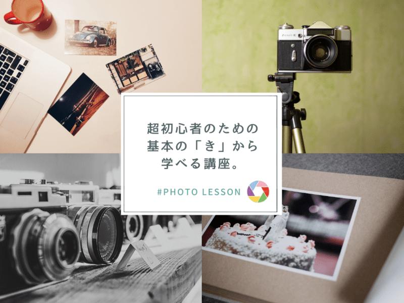 [オンライン講座]はじめての写真講座の画像