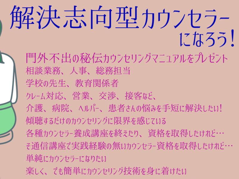ライトコース★全職種ドンと来い!!解決志向型カウンセラーになろう!の画像