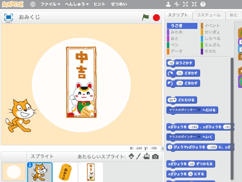 子ども向けプログラミングスクール開校セミナーの画像