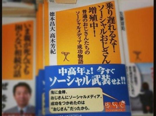 ソーシャルおじさんズ徳本昌大の【ソーシャリアル パワフルナイト!】の画像