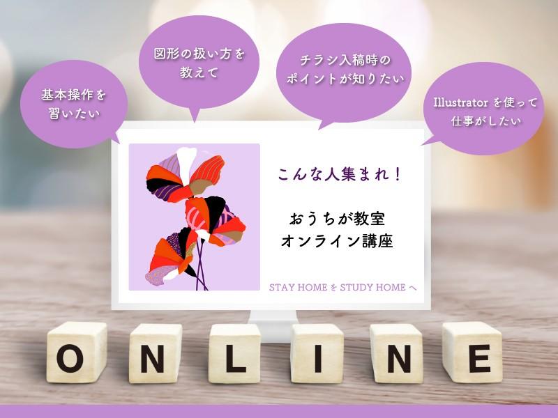 【オンライン】初心者向けDTP入門☆Illustrator講座の画像