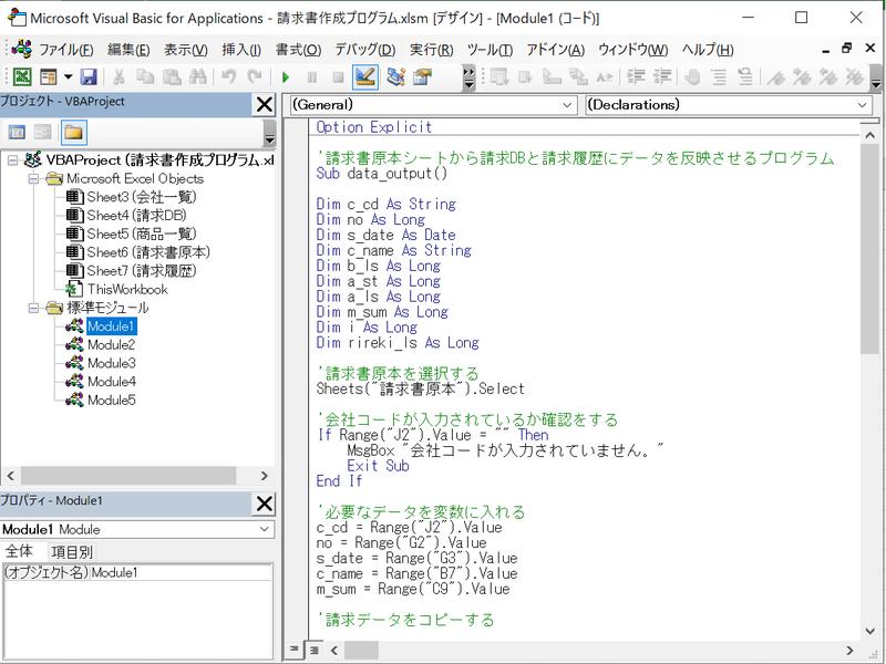【東京・横浜】ファイルを作りながらExcelマクロ/VBAを学ぶの画像