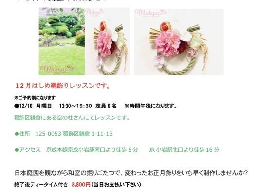 【葛飾区鎌倉】日本庭園を見ながらしめ縄飾りレッスンの画像