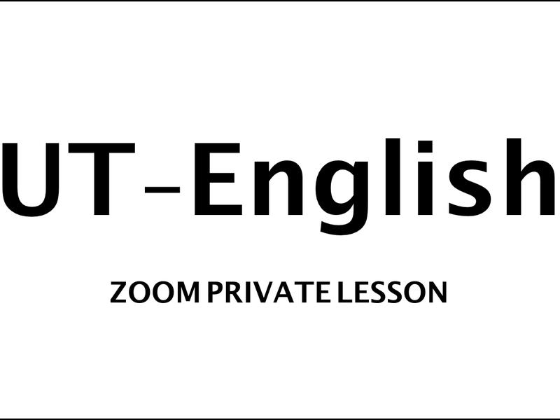 プライベート英会話レッスン UT-ENGLISHの画像