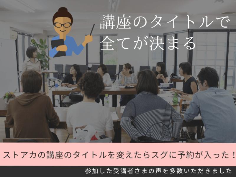 【オンライン講座】ゼロから集客できるストアカ講座の作り方を学ぼう!の画像
