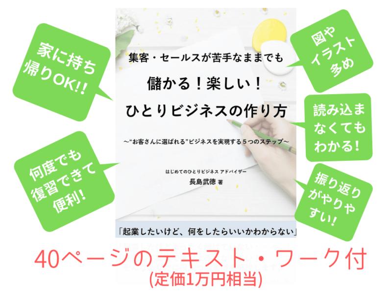 東京開催☆関西起業カテゴリ1位☆ひとりビジネスの作り方【基礎講座】の画像