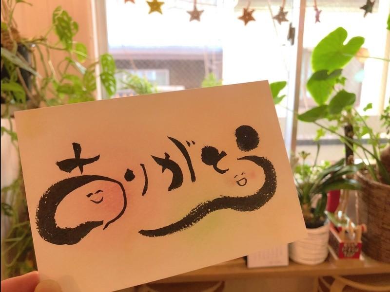 【マンツーマン講座】ゆるっと心癒す筆文字講座。@大阪の画像