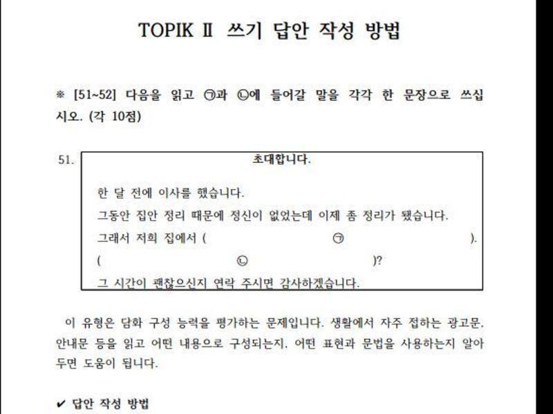 韓国語能力試験(TOPIK)Ⅱ対策★作文重点コース★添削ありの画像
