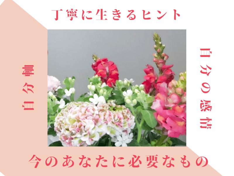 お花を味方に運氣を上げる方法が学べるお茶会の画像