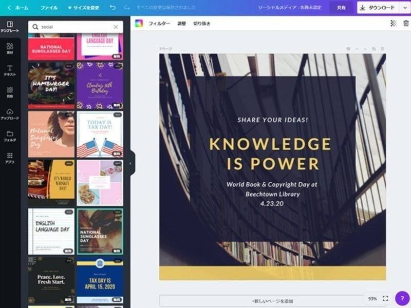 @名古屋【Canvaで簡単】デザインのポイントも学べる画像制作講座の画像