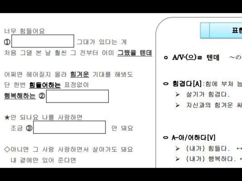 韓国語の歌(K-POP)を聞いて歌詞を聞き取ろう&意味を理解しようの画像
