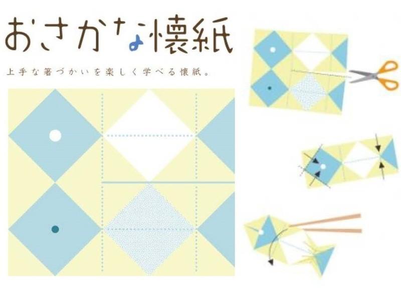 お箸のマナー講座 ~お魚の食べ方編~ 11月末まで500円の画像