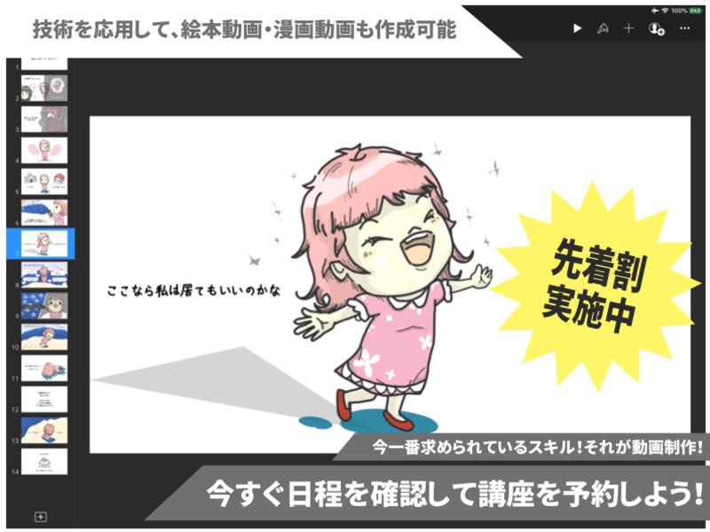 初心者限定!iPadだけでホワイトボードアニメーションの作り方講座の画像
