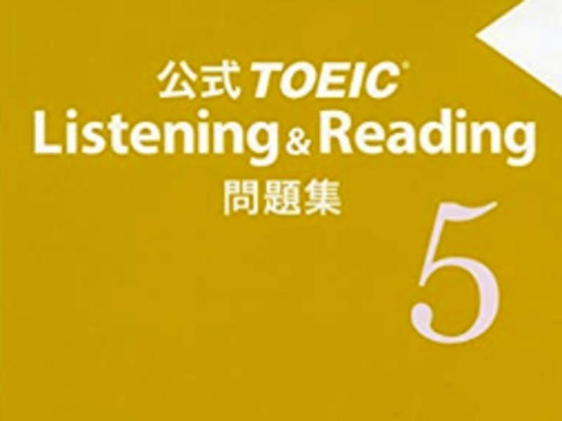 【TOEIC対策】公式問題集5 Part7半日特訓!の画像