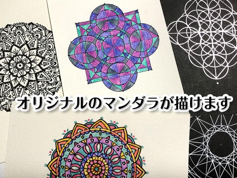 500色の色鉛筆で描く数学アート・曼荼羅 親子割り引きありの画像