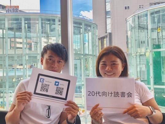 20代限定〈S.B.C〉Book Club in渋谷朝活!の画像