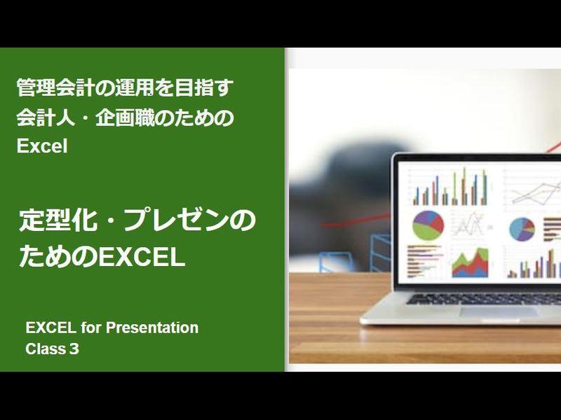 会計人・企画職向けExcel管理会計(定型プレゼン編)の画像