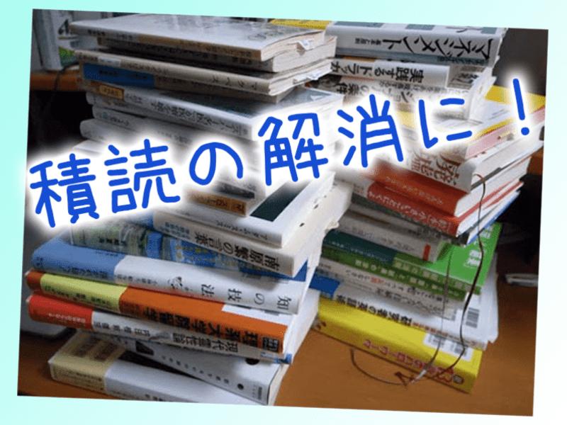 【目の訓練ゼロ!】1冊20分で本を理解し活用ができる速読講座の画像