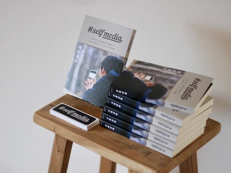 【福岡開催】あなたにも出来る!兼業で始める小さな出版社のつくり方の画像