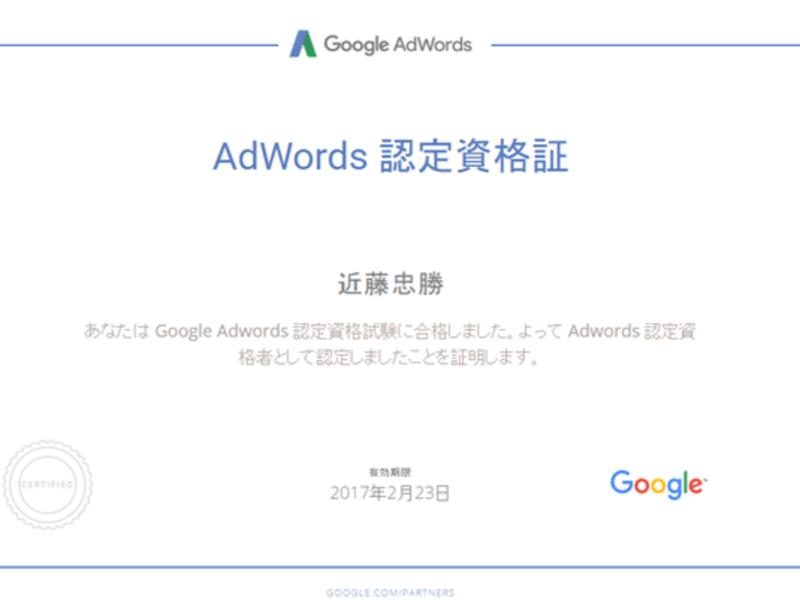 <初心者向け>リスティング業者が教えてくれないGoogle広告の画像