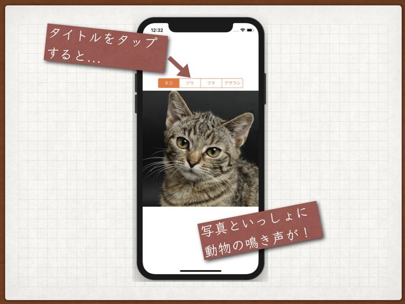 【門前仲町・超初心者向け】3つのおもしろiPhoneアプリを作るの画像
