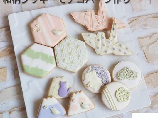 手とり足とり 和柄アイシングクッキー&ぷっくりデコパーツ作りの画像