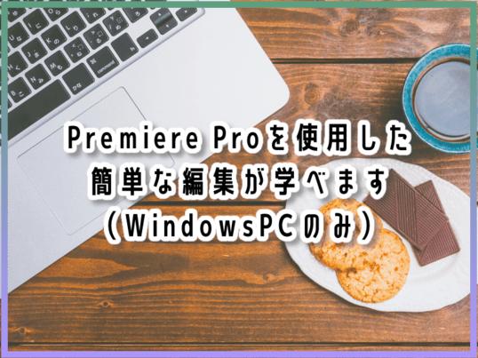 超初心者の方に!プレミアプロの動画編集講座【WindowsPC】の画像